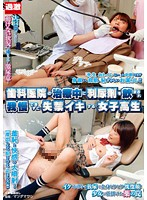 The Schoolgirl Who Is Given A Diuretic During Treatment In A Dentist's Office And Pisses While Orgasming Download