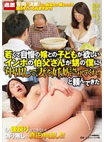 My Impotent Uncle Who's Proud Of His Young Wife And Wants A Child Asked Me To Creampie Her And Get Her Pregnant 下載