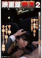 Molester at the Movie Theater 2 Download