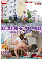 Super Sensitive! I Even Came On A Bike! 81 Ladies All Creampie. Apartment Wife Special. Download