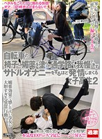 Aphrodisiac on Her Bike Seat: Schoolgirl Can't Hold It In on Crowded Street, Gets Excited to Masturbation 2 Download