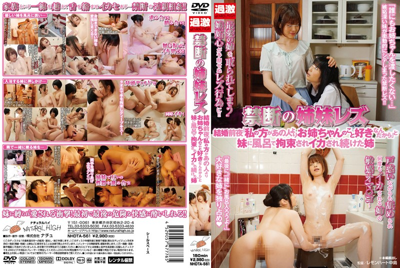 "NHDTA-561 javgo The Forbidden Lesbian Relationship Between Stepsisters – She Says The Night Before Marriage: ""But I"