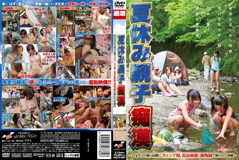 Nhdta-567 Insidiously Of Summer Vacation Parent And Child Molester - Father- Mother And Daughter - Targeted Campsite- Hot Spring Inn- At The Zoo
