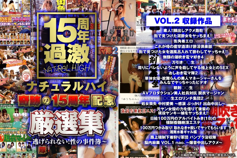 (1nhdta00597f2)[F-002] Natural High A Commemoration Of 15 Miraculous Years A Super Select Collection VOL.2 - I Can't Escape! The Sexual Case Files - Download