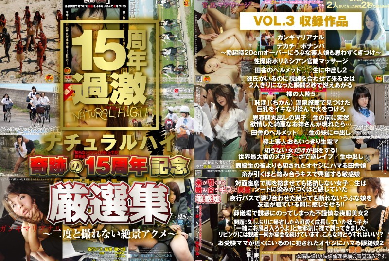 (1nhdta00597f3)[F-003] Natural High A Commemoration Of 15 Miraculous Years A Super Select Collection VOL.3 - We'll Never Be Able To Film Such Exquisite Ecstasy Like This Again - Download