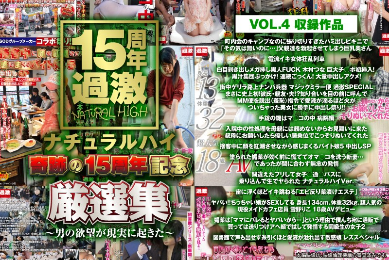 (1nhdta00597f4)[F-004] Natural High A Commemoration Of 15 Miraculous Years A Super Select Collection VOL.4 - These Male Desires Really Happened - Download