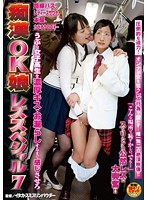 Molestation OK! Girls Lesbian Special 7: On the Bus, in the Ladies' Sauna, in a Bookstore, in a Karaoke Room...They Give Innocent Schoolgirls Intense Kisses That Make Them So Horny They Wet Themselves 下載