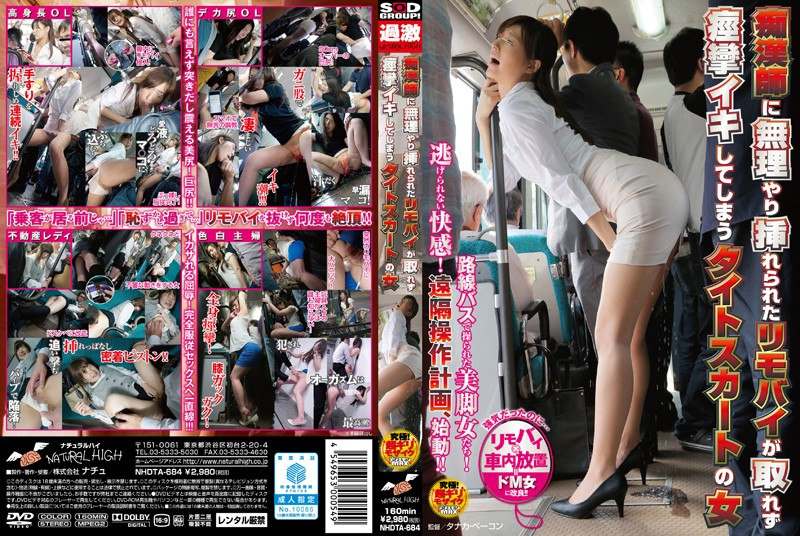 NHDTA-684 jav watch online Girls In Tight Skirts Cumming Against Their Will! A Master Molester Turns Up The Heat On A Remote