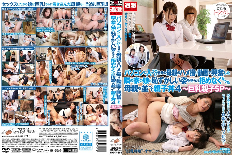 NHDTA-686 watch jav free The Girl Next Door Got So Horny When We Watched Her Stepmom's Home Sex Videos Together That She