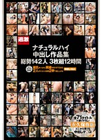 Natural High Creampie Collection 142 Girls 12 Hours 下載