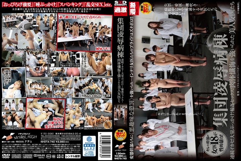 NHDTA-740  Group Violation Ward. Continuous Orgasms! Massive Bukkake! Gang Banging! Beautiful Female Doctors