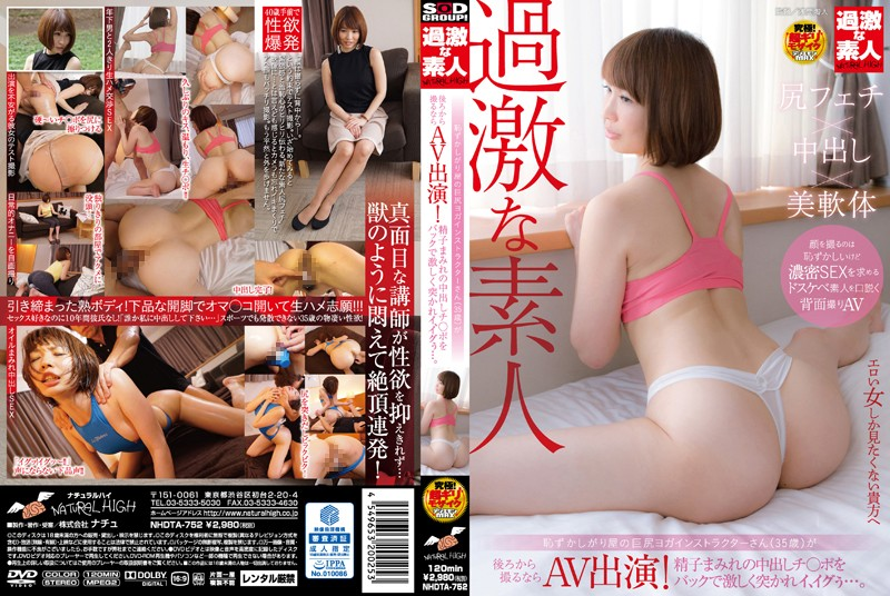 NHDTA-752 VJav Extreme Amateur A Very Shy Big-Assed Yoga Instructor (35 Years Old) Takes It From Behind In This AV