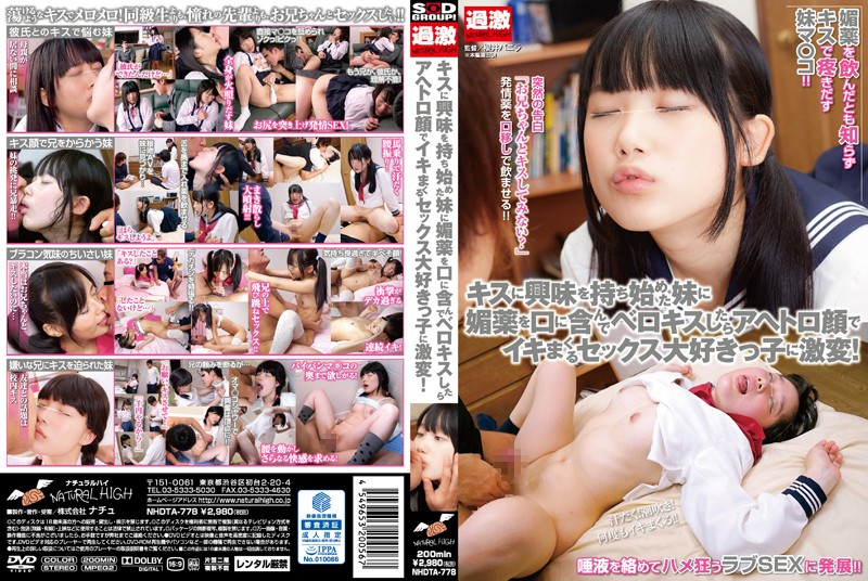 NHDTA-778 My Little Sister Has Started Showing Interest In Kissing So I French Kissed Her With An