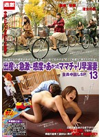 Super Sensitive! I Even Came On A Bike! 13 Ladies In An All Creampie Special Download