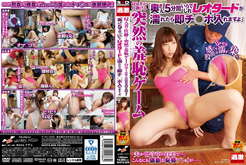 "NHDTA-809 japan av movie An Intruder Suddenly Plays A Humiliating Game With His Victim: ""Lady, If Your Leotards Are Wet"