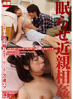 Unconscious Incest - He Knocked Out His Strong-Willed Busty Big Sister With Sleeping Pills... Then Pumped Her Full Of Three Loads Of His Cum 下載