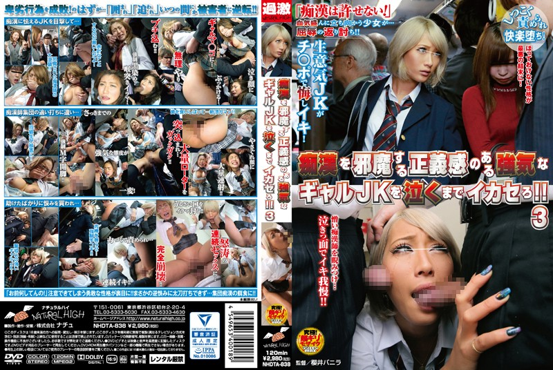 NHDTA-838 streaming jav We Make Headstrong Schoolgirls Who Think They Can Stop Molesters Cum 'Till They Cry! 3