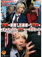 We Make Headstrong Schoolgirls Who Think They Can Stop Molesters Cum 'Till They Cry! 3 Download