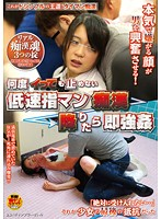 A Slow Fingering Molester Who Won't Stop No Matter How Many Times She Cums If She Gets Off, It's Instant Rape Download