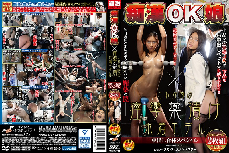 NHDTA-939 Molestation OK! Girls x Addicted To Squirting Swimsuit Model A Creampie Special A Massive