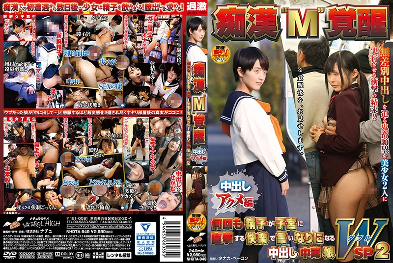 NHDTA-949 best jav Molester Masochist Awakenings The Creampie Ecstasy Edition Young Girls Addicted To Creampie Sex And