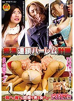 Molester Connection Harlem Plan. Grab The Weaknesses For Women Colleagues Are For Sale. Receptionist Edition. 下載