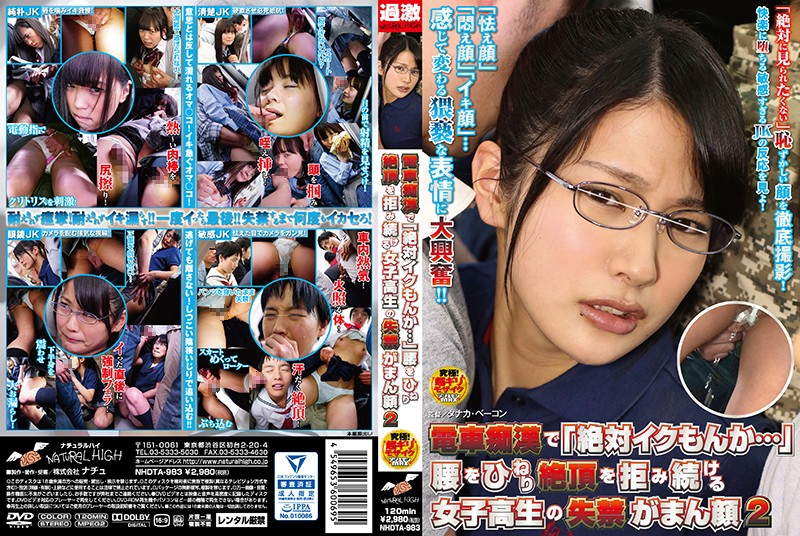 NHDTA-983 I Refuse To Cum When The Train Molester Touches Me… This Schoolgirl Tries To Resist But