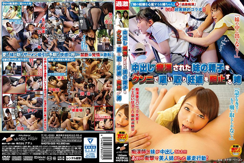 NHDTB-025 Javfinder This Little Sister Was Creampie Fucked By A Molester, So Her Big Sister Sucked Out That Semen