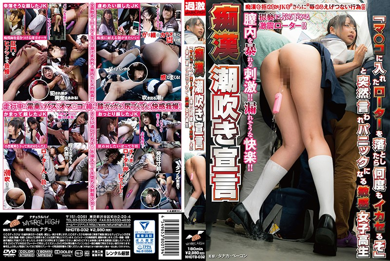 "NHDTB-032 watch jav A Molester Squirting Announcement After Suddenly Being Told, ""If You Drop That Egg Vibrator Out Of"