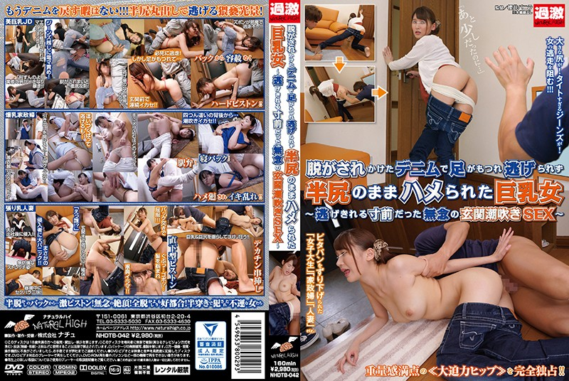 NHDTB-042 When She Got Her Jeans Taken Down This Big Tits Lady Couldn't Get Away And Got Fucked