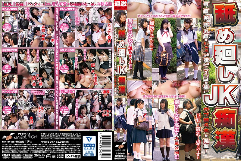 The Licking JK Molester He'll Lick Your Ears, Neck, Face, Armpits, Nipples, And Although They Hate It, These Innocent Girls Are Getting Their Pussies Wet With Excitement! 6 Girls Are Making A Fantastic Discovery!
