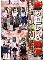 The Licking JK Molester He'll Lick Your Ears, Neck, Face, Armpits, Nipples, And Although They Hate It, These Innocent Girls Are Getting Their Pussies Wet With Excitement! 6 Girls Are Making A Fantastic Discovery! 下載