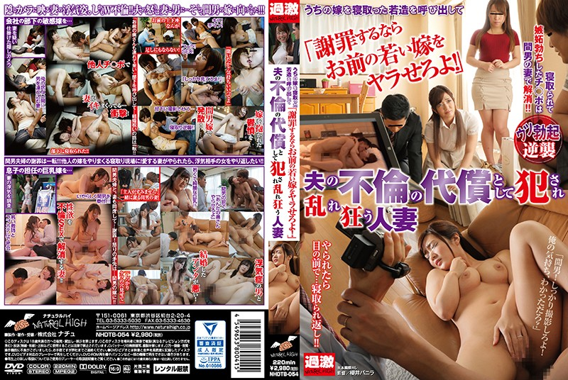 """NHDTB-054 I Cornered The Bastard Who Fucked My Wife, And Told Him, """"If You Want To Make Good, Then Let Me Fuck Your Young Wife!"""" A Married Woman Gets Raped In A Fuck Fest Frenzy As Payment For Her Husband's Adultery"""
