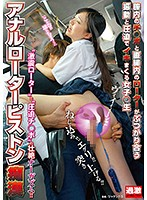 The Anal Egg Vibrator Piston Pounding Molester When His Cock In Her Pussy And The Egg Vibrator In Her Anus Bang Together In Vibrating And Pulsating Ecstasy, This Schoolgirl Will Thrash And Crash In Cum Crazy Ecstasy Download