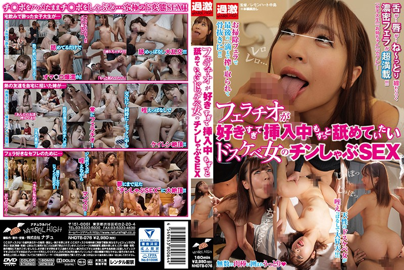 NHDTB-076 A Horny Girl In Dick Sucking Sex Who Loves Giving A Blowjob So Much That She Wants To Suck Cock Even When It's Inside Her Pussy