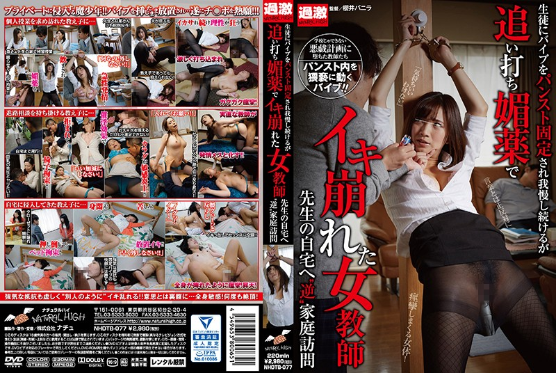NHDTB-077 jav watch Students Resist Vibrator Fixed In With Pantyhose But Finished Off With Aphrodisiac Cumming