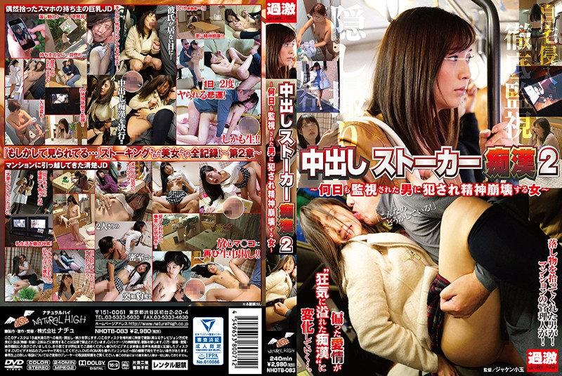 NHDTB-083 The Creampie Stalking Molester 2 She Was Watched For Days And Fucked And Lost Her Mind