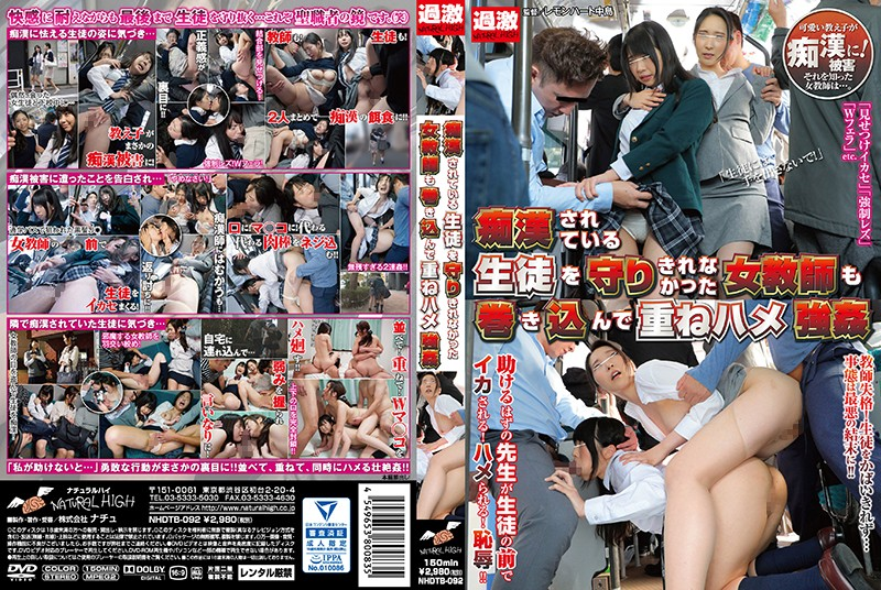 NHDTB-092 This Female Teacher Couldn't Protect Her Students From A Molester, And So She Got Fucked