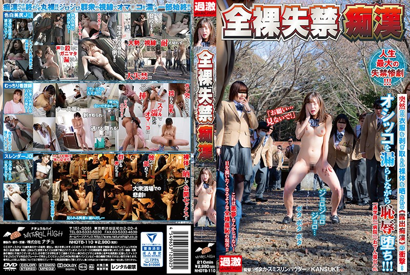 [NHDTB-110]Fully Nude Incontinent M****ter