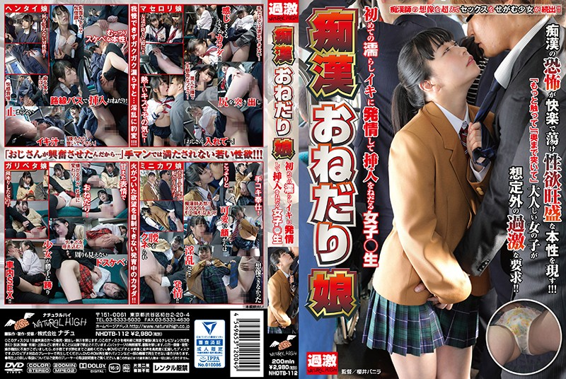 The Molester And A Begging Little Girl This Schoolgirl Is Begging For Cock When She Pissed Herself For The First Time In Orgasmic Ecstasy