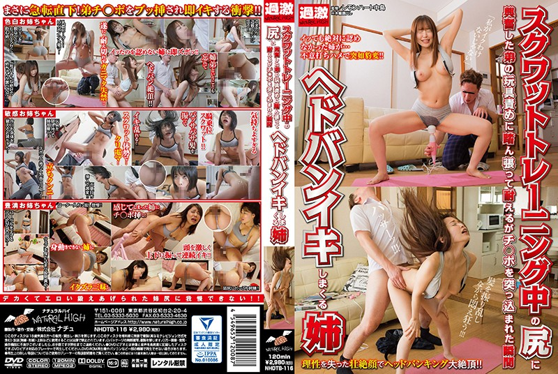 NHDTB-116 This Big Sister Was Doing Squats When Her Little Brother Got Excited Watching Her Ass And Started Teasing Her With Sex Toys And Although She Tried To Endure And Resist, When He Shoved His Cock Inside Her Pussy, She Immediately Started To Cum Like Crazy