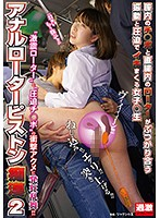 The Anal Egg Vibrator Piston Pumping Molester 2 The Cock Inside Her Pussy And The Egg Vibrator In Her Ass Are Bumping Against Each Other And Now The Vibration And Pressure Are Making This Schoolgirl Cum Like Crazy Download