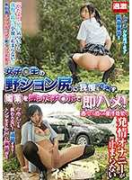 I Couldn't Resist This Schoolgirl Pissing Outdoors, So I Coated My Cock In Aphrodisiacs And Shoved It In Her Ass For A Quickie! Even If She Runs Away, She Can't Escape The Horny Effects As She Falls Into A Spiral Of Non-Stop Masturbation Download