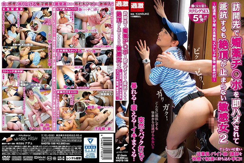NHDTB-186 Resists Getting Fucked With A Horny Dick, But The Cum Won't Stop! Sensitive Women 2 - Delivery Girl, Pizza Parlor Girl, Consignment Store Girl, Massage Therapist and Housekeeper