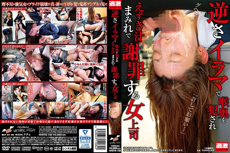 NHDTB-192 A Woman Boss Who Apologizes For Being Covered With Ejaculation Juice Fucked Deep Inside Her Inversion