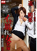 Students Resist Vibrator Fixed In With Pantyhose But Finished Off With Aphrodisiac Cumming Everywhere - Reverse Home Visit To Teacher's House 3 Download