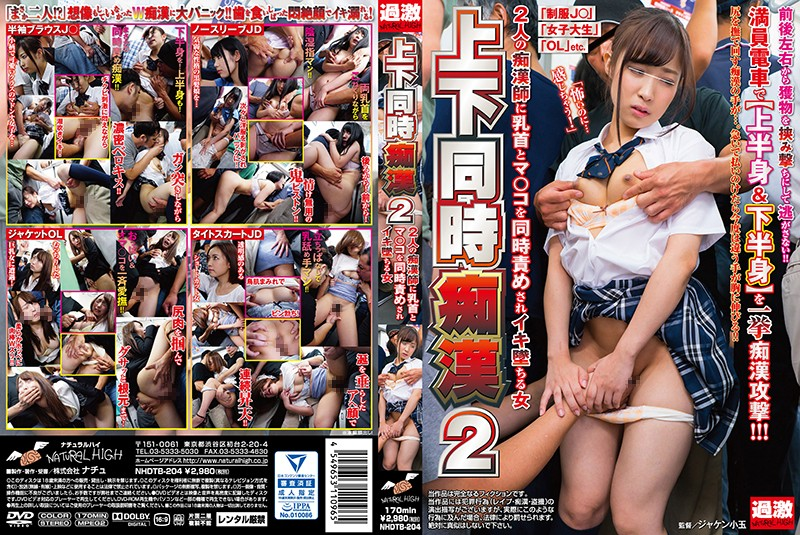 NHDTB-204 Simultaneous Top-And-Bottom Molestation 2. A Woman Gets Her Pussy And Nipples Fondled Simultaneously By 2 Molesters