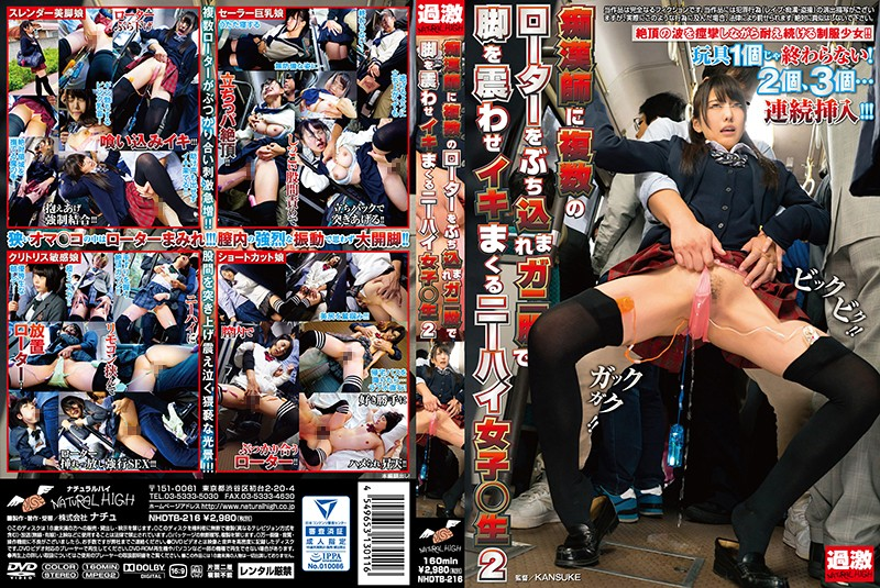 NHDTB-216 Molesting Teachers Make Knee High Schoolgirls Legs Twitch Exposed With Several Egg