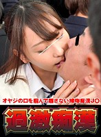 A Kissing Molester J* Who Won't Let Go Once She Pounces On A Dirty Old Man's Lips Download