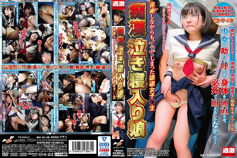 [NHDTB-262]M****ter Cry To Sleep Girl Glasses Girl Refuses But Has Already Cum